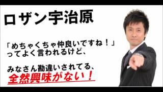 3月17日OA「ロザンのありおりはべりいまそかり!」より 関連動画 ゆりや...