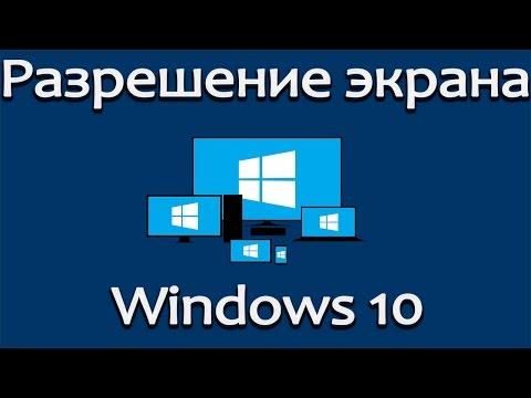 Как изменить разрешение экрана в Windows 10, если оно не меняется
