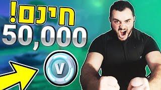 נלחמים על 50 אלף ויבאקס חינם במוד החדש - משחק ראשון מטורף שהיה אמור להסתיים עם 20 הריגות בפורטנייט !