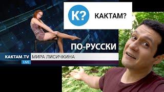 КАКТАМ? Мира Лисичкина Надевает КОЛГОТКИ и читает новости
