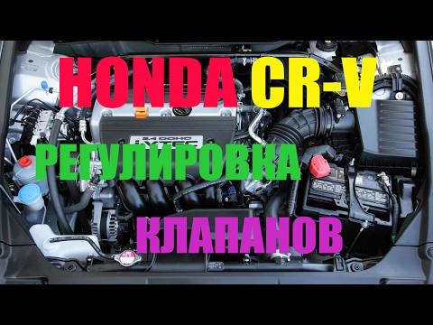 видео: honda crv 2006 г.в. - регулировка тепловых зазоров клапанов