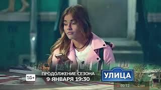 Улица 54 серия 1 сезон(анонс)