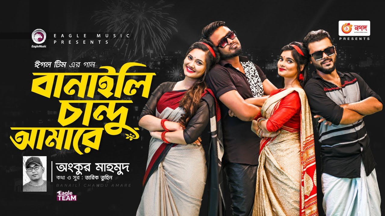Banaili Chandu Amare | বানাইলি চান্দু আমারে | Ankur Mahamud | Bangla Song 2021 | Official Video