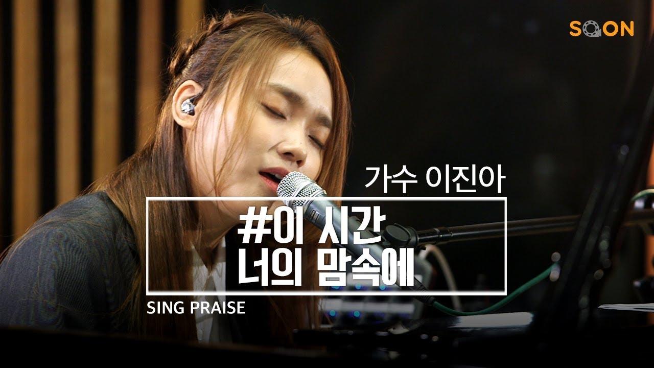이 시간 너의 맘속에 - 가수 이진아 (In your heart at this moment - Jin Ah Lee) @ CGNTV SOON 컬처클립