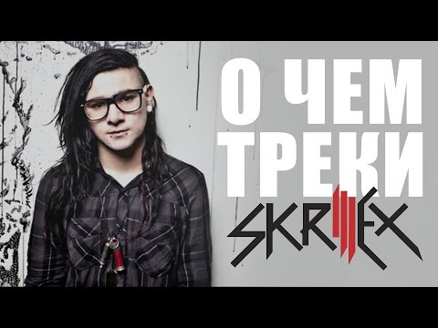 О чем песни Skrillex?//Purple Lamborghini, Dirty Vibe