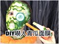 QQ影響市容 趕桃花青瓜面膜DIY Scary Mask