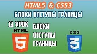 HTML5 CSS3 Урок 13 Блоки Отступы Границы Border, Margin Padding Display Overflow, Border-Radius