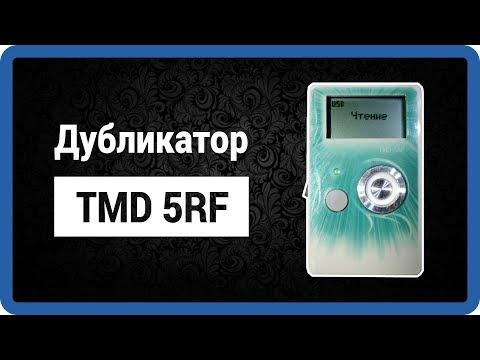 видео: tmd 5rf - дубликатор домофонных ключей купить в starnew.ru
