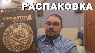 Распаковка Uncharted 4 - Коллекционное издание PS4