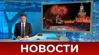 Выпуск новостей в 12:00 от 05.09.2021