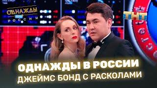 Однажды в России  - Джеймс Бонд с расколами