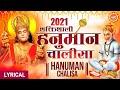 Gambar cover शक्तिशाली Hanuman Chalisa 2021 - Hanuman Chalisa !! Hanuman Bhajan 2021 !! New Hanuman Bhajan 2021