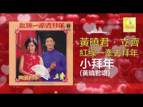 黄晓君 Wong Shiau Chuen - 小拜年 Xiao Bai Nian (Original Music Audio)