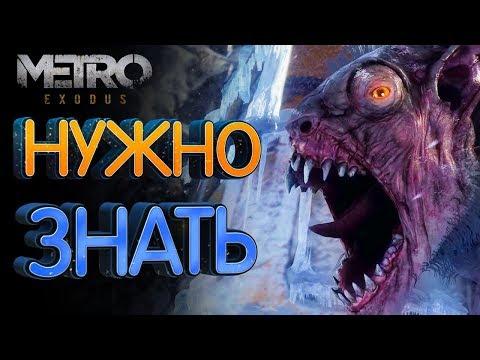 Metro: Exodus (Исход)