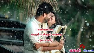 Kannamma Kaadhal Ennum Kavithai Solladi...💞💞💞!!Song 🎶!!Tamil Love Album Whatsapp Status Video🎻