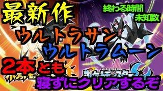 【ポケモンUSUM】ウルトラサンムーン2本ともクリアするまで寝られない!