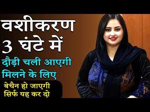 Vashikaran Specialist - मिटटी से वशीकरण - लड़की खुद आपके पीछे पीछे घुमेगी