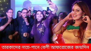 তারকাদের নাচ গানে শিল্পী বেলী আফরোজের জন্মদিন পার্টি | Belly Afroz | Birthday Party | Asif Akbar