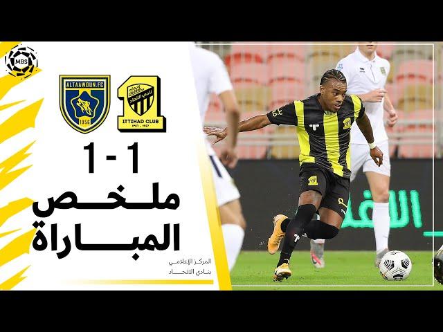 ملخص مباراة الاتحاد × التعاون دوري كأس الأمير محمد بن سلمان الجولة 4 تعليق عيسى الحربين