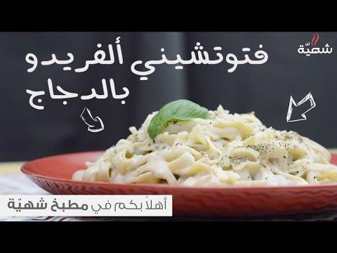 طريقة عمل فوتشيني بالدجاج والبشاميل