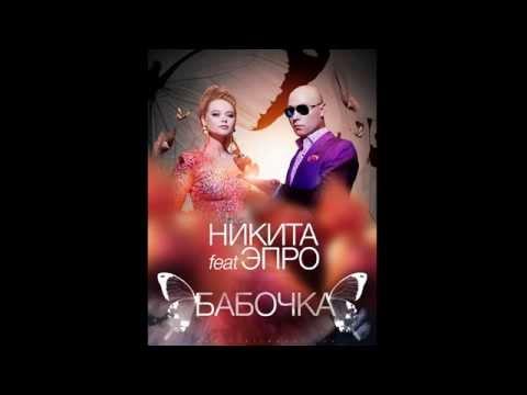 Никита feat Эпро - Бабочка (НОВИНКА 2014)