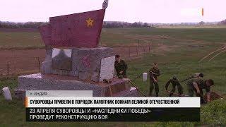 Суворовцы привели в порядок памятник воинам Великой Отечественной