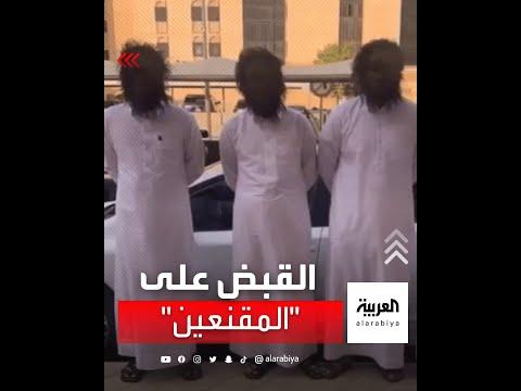السعودية: اعتقال 4 سعوديين يرتدون أقنعة تعمدوا تخويف مرتادي الأماكن العامة  - 09:53-2021 / 8 / 1