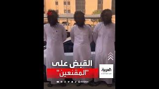 السعودية: اعتقال 4 سعوديين يرتدون أقنعة تعمدوا تخويف مرتادي الأماكن العامة