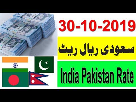 Today 23Octumber2019 Saudi Riyal Exchange Rate, Today Saudi Riyal Rate,Pak,Ind,Bangla,Nep Rates