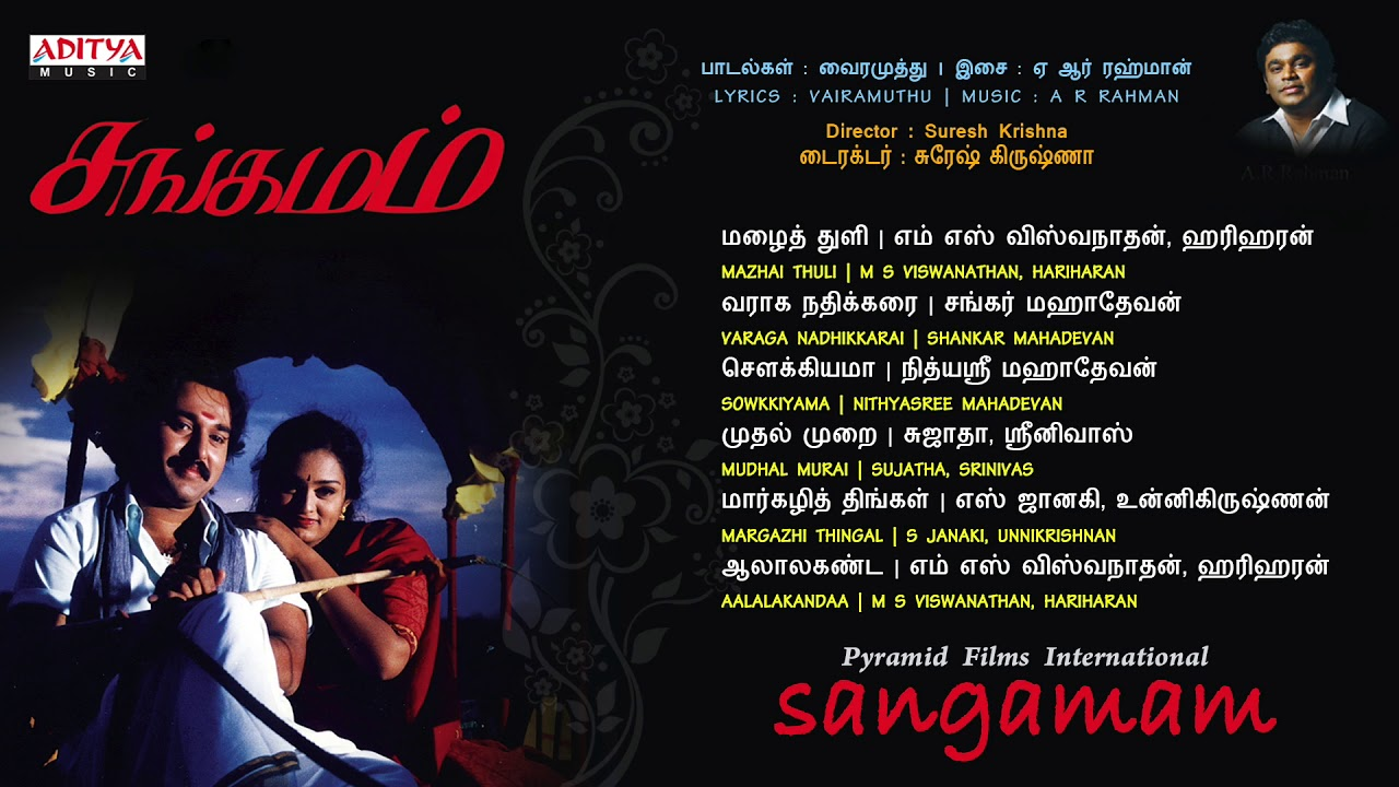 Sangamam Tamil Full Songs Jukebox || Raghuman, Vindhiya || A.R.Rahaman