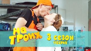Сериал комедия На троих: 11 эпизод 3 сезон | Дизель студио новинки 2017