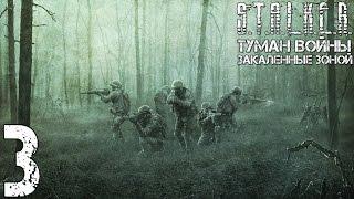 Прохождение S.T.A.L.K.E.R. Туман Войны: Закаленные Зоной #3
