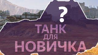 Самый крутой танк для НОВИЧКА (и не только) WoT Blitz