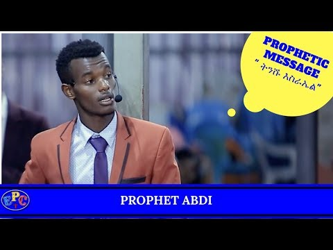 """PROPHET ABDI """" ትንሹ እስራኤል """" AMAZING PROPHETIC MESSAGE AND CONFIRMATION 27 NOV 2017"""