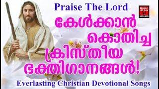 Daivasneham Pavanam # Christian Devotional Songs Malayalam 2018 # Superhit Christian Songs