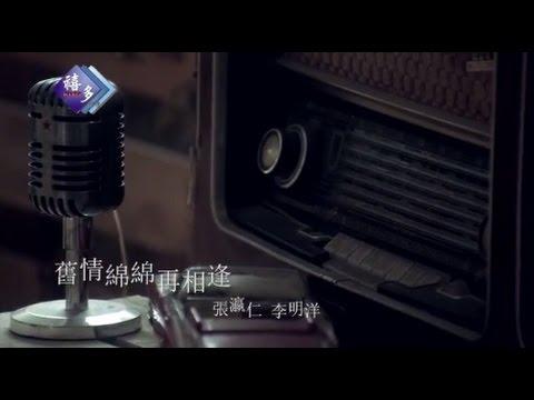張瀛仁、李明洋『舊情綿綿再相逢』﹝MV官方版﹞