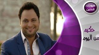 حكيم - من اليوم (فيديو كليب)   2013