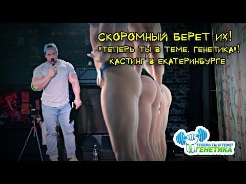 Скоромный берет их! Кастинг в Екатеринбурге. ТТВТ. Генетика
