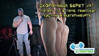 Скоромный берет их Кастинг в Екатеринбурге. ТТВТ. Генетика