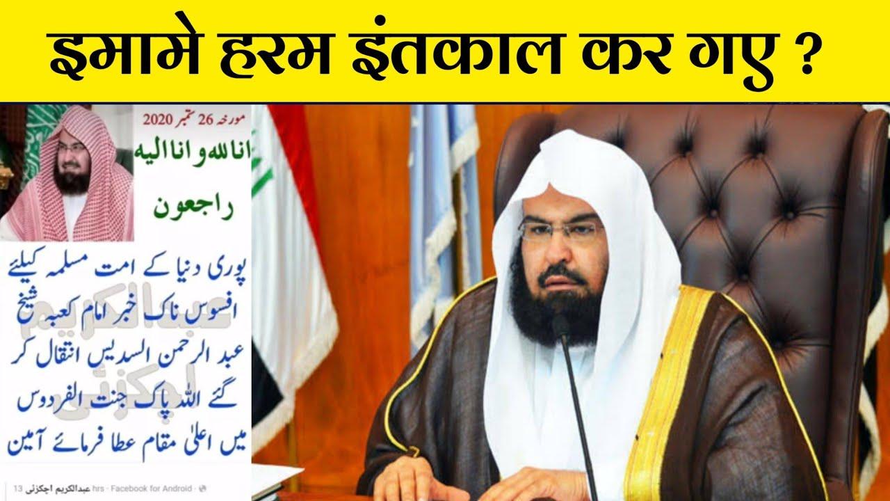 Fake news about shaikh abdur rahman sudais Allah itna bda Jhot    शेख अब्दुल रहमान झूठी खबर फैलाई