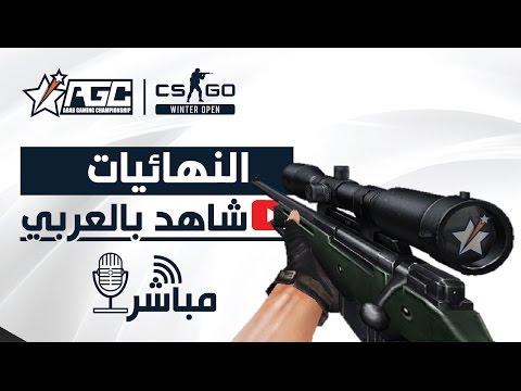 AGC | CS:GO Winter Open | تعليق عربي | النهائي  |
