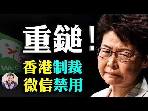 香港制裁名单出台!抖音TikTok、微信WeChat禁用!重鎚落下!新词:数字脱钩(江峰漫谈20200807第219期)