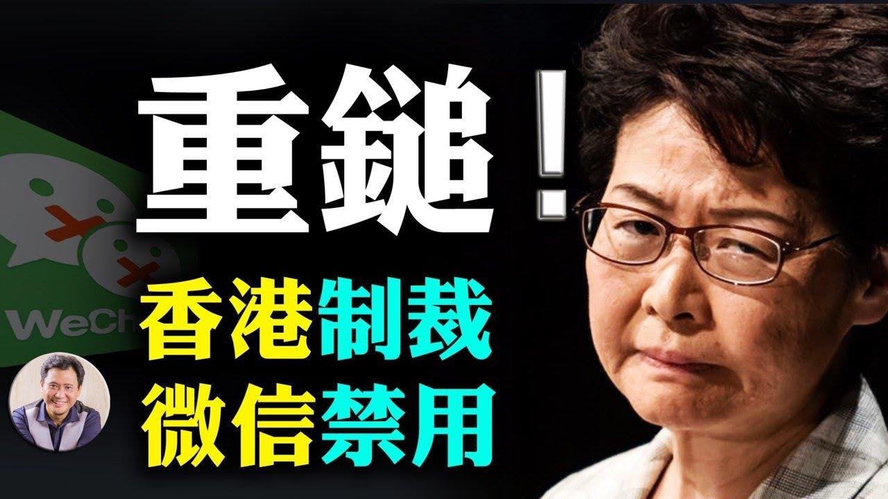 香港制裁名單出台!抖音TikTok、微信WeChat禁用!重鎚落下!新詞:數字脫鉤(江峰漫談20200807第219期)
