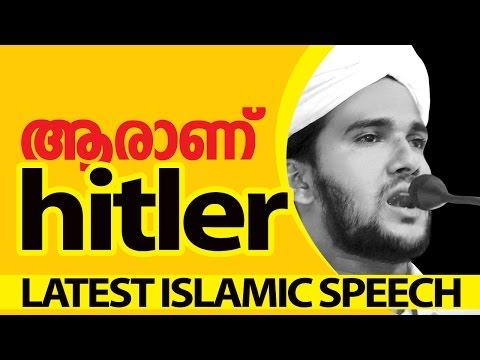 ആരാണ് hitler│Malayalam Islamic Speech│Hamid Yaseen Jouhari