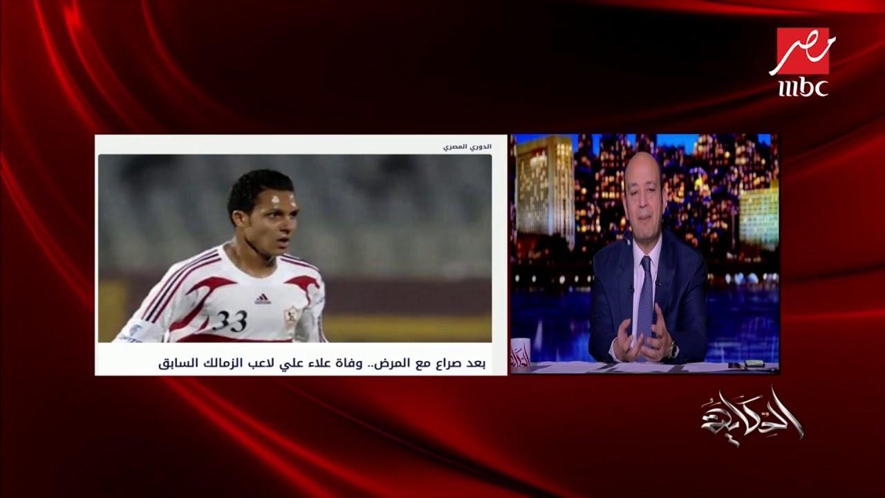 محمود فتح الله يروي تفاصيل آخر مكالمة له مع علاء على قبل وفاته