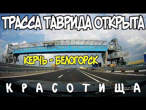 Крым(июль 2020)ДОЖДАЛИСЬ Трасса