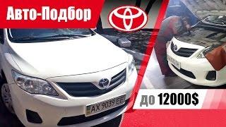 #Подбор UA Kharkiv. Подержанный автомобиль до 12000$. Toyota Corolla.