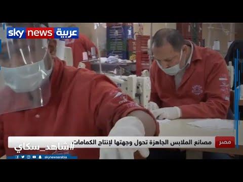مصانع الملابس الجاهزة تحول وجهتها لإنتاج الكمامات  - 20:00-2020 / 6 / 3