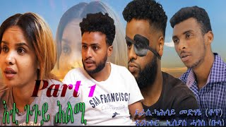 New Eritrean film 2021/ Part -1  Eti gugey helmi ( አቲ ግጉይ ሕልሚ) #dameraentertainment