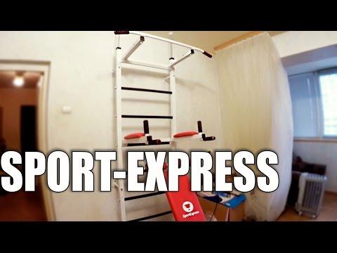 Установка детского спортивного комплекса Sport express